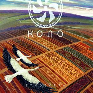 KOLO - Ethnosphere - DIGI-CD